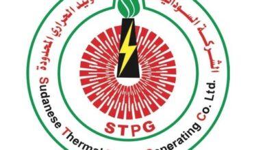 الشركة السودانية للتوليد الحراري