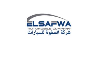 شركة الصفوة للسيارات ElSafwa Automobile